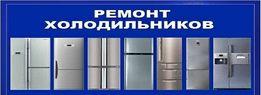 Ремонт холодильников, стиральных машин, пылесосов на дому с гарантией