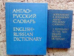 Продам Англо-русский словарь и Дополнение к Большому а.р.словарю