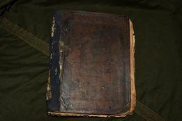 Старинная книга (Стародрук)