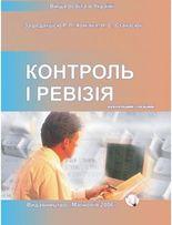 Контроль і ревізія Р.Л. Хом'як, Н.С. Станасюк