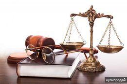 Юрист, адвокатские услуги, помощь, консультации