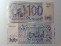 Продам 2 купюры 100 Рублей 1993 года