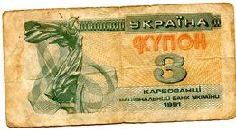Купюра 3 купона Украины