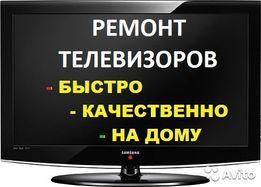 Электроника,Телевизор,РЕМОНТ.Led,Lcd,Ж-К,плазменных,smart-tv,кинескоп