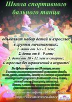 Школа спортивного бального танца! Обучение танцам в Киеве!