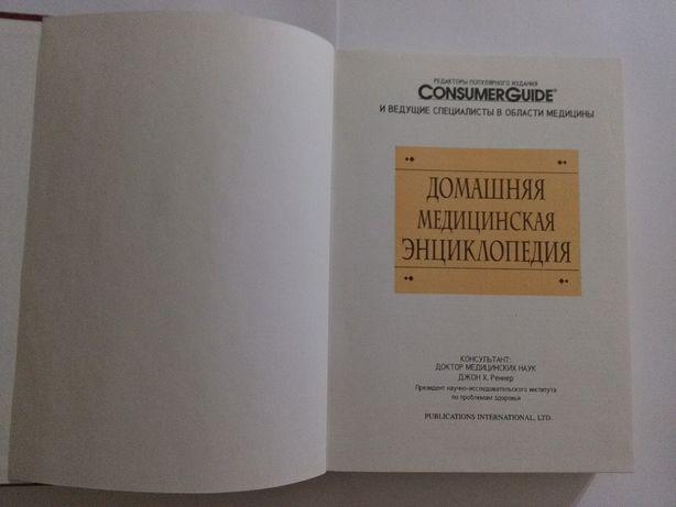 Домашняя медицинская энциклопедия Джон Х.Реннер Киев - изображение 4