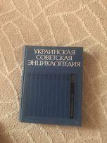 Собрание украинской советской энциклопедии