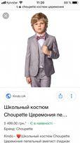 Костюм Choupette школьный