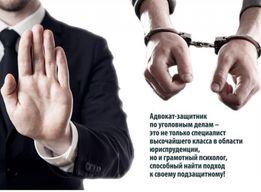 Адвокат по уголовным производствам