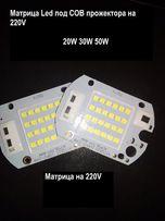 Светодиодная матрица LED под СOB прожектора 20 30 50 ват