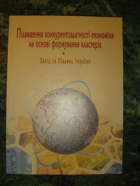 Кластери в глобальній економіці та інші книги Соколенка С.І.,1995-2005 Киев - изображение 2