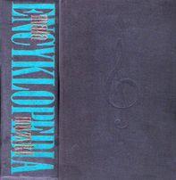 Mała encyklopedia muzyki - praca zbiorowa