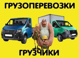Грузчики, грузовые переезды по Донецку, Украине , вывоз мусор