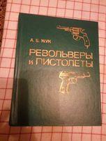 Книга Револьверы и пистолеты А.Б.Жук новая не читанная отличное сост.