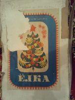 Разборная елка 210см СССР в коробке!елочные игрушки