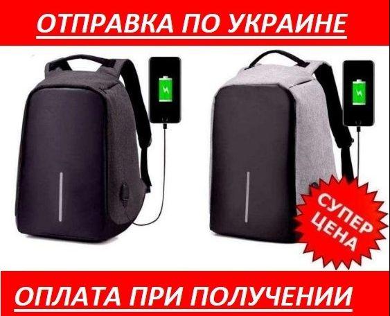Городской рюкзак Бобби антивор, Bobby Киев - изображение 1