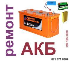 Ремонт аккумуляторов, Б/у АКБ 12В, 24В и не только. Аккумулятор