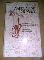 """Новая книга Александр Дюма """"Учитель фехтования"""",""""Черный тульпан"""" 1981"""