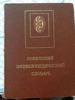 Советский энциклопедический словарь 1988 г.