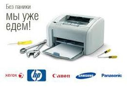 Заправка картриджей HP, Canon, Samsung, Xerox, Brother