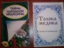 продам книгу медика толока-тайны народной медицины
