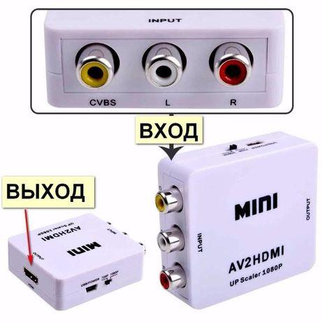 Конвертер из AV (тюльпан) в HDMI переходник адаптер TV преобразователь Кривой Рог - изображение 1