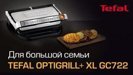 Гриль TEFAL GC 722D34 OptiGRILL+ XL в наявності!