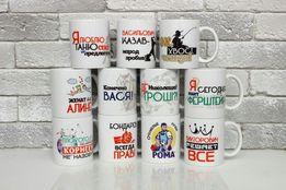 Печать на чашках кружках, корпоративные, в школу садик, нанесение лого