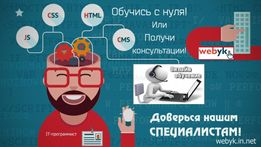 Репетиторство для деток HTML, Javascript , PHP, создание сайтов