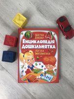 Енциклопедия дошкільнятка Пегас ( энциклопедия дошкольника)