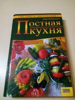 Книга Постная кухня!