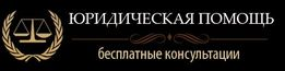 Юридическая консультация, юрист Кривой Рог, адвокат