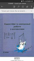 Самостійні та контрольні роботи Росток Петерсон 5, 6 клас