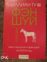 Лиллиан Ту. Лошадь. Ваш гороскоп и фэн-шуй. Книга новая.