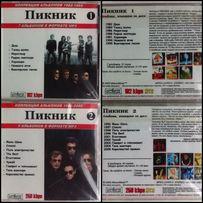 диск с записью группа Пикник дискография mp3