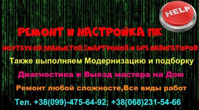 Ремонт,Настройка и Модернизацию ПК и Ноутбуков.Настройка SMART TV