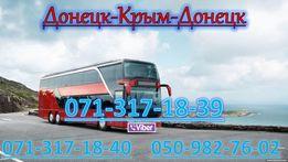 Донецк - Крым - Донецк