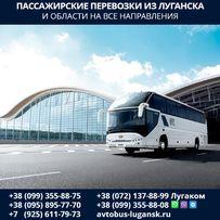 Автобусы из Алчевска и Луганска на все направления. Без переcадoк