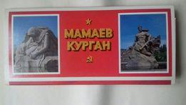 Набор открыток Мамаев курган