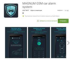 Установка автосигнализаций Magnum smart GSM m20 НОВИНКА!!!