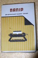 копирка для пишущей машинки