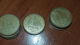 Монета 1 рубль 1992