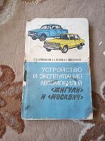 Книга Устройство и эксплуатация автомобилей Жигули и Москвич