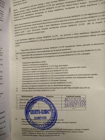 Пристрій запобігання аварій mobileye Софиевская Борщаговка - изображение 7