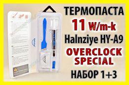 Термопаста HY-A9 Halnziye 11W/mk 2.5г набор карбоновая термопрокладка