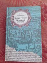 """Д.Л.Мордовцев """"За чьи грехи?"""",""""Великий раскол""""-исторические романы"""