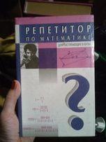 Репетитор по математике для поступающих в ВУЗ