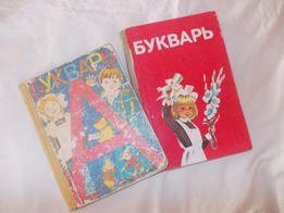 Буквари СССР