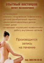 Мануальный терапевт, Массаж, Костоправ