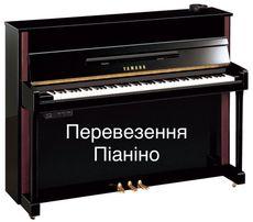 Професійне та безпечне транспортування, перевезення піаніно фортепіано